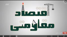 مشاهده ویدیو - یک انیمیشن اینفوگرافی حرفه ای در مورد اقتصاد مقاومتی