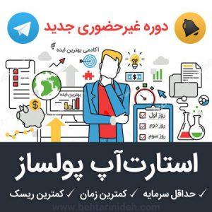 startup making